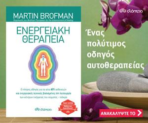 Book - Ενεργειακή Θεραπεία