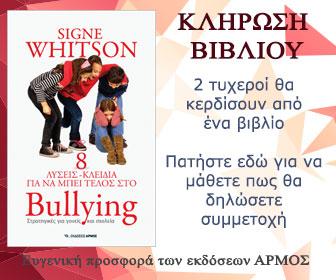 Κλήρωση 8 λύσεις κλειδιά για bullying 2018-10-05