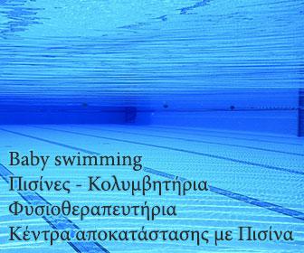Κολύμβηση βρεφών και νηπίων